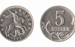 Самые редкие и дорогие монеты современной России