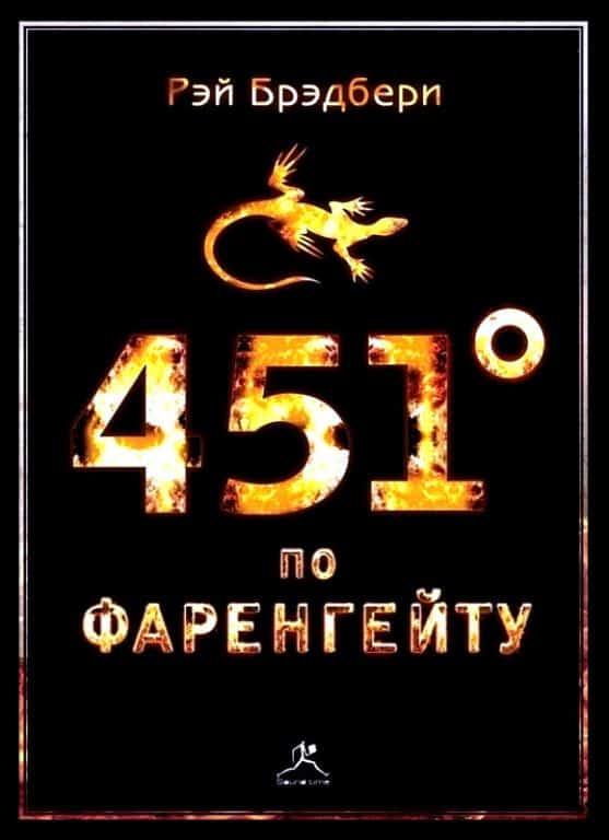 """""""451° по Фаренгейту"""" Рей Брэдбери"""