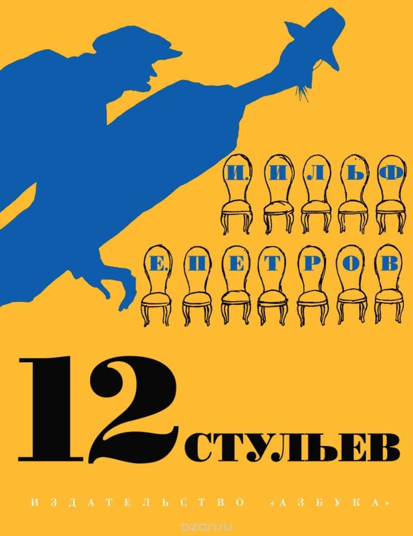 «12 стульев» (И. Ильф, Е. Петров)