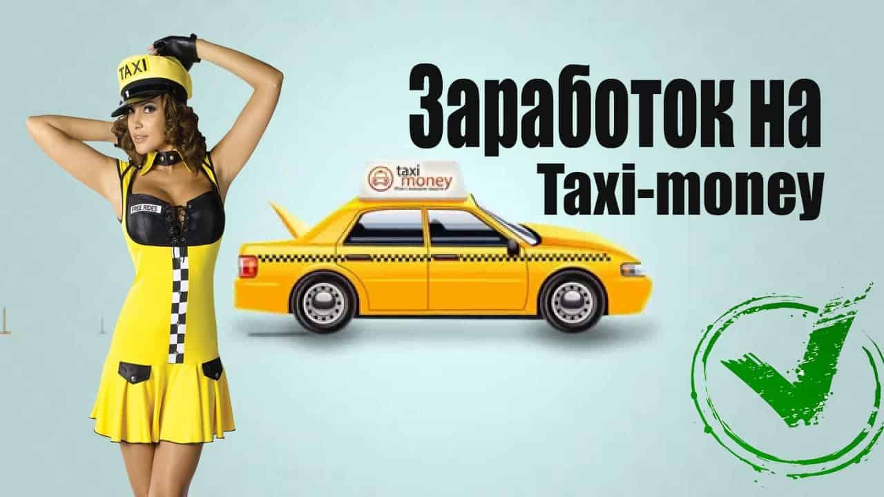 Taxi monеy