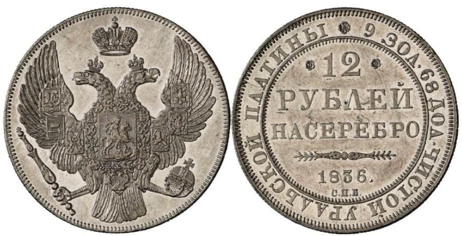 Рубли из платины