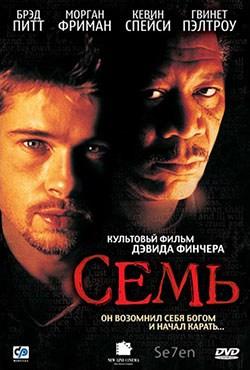 """""""Семь"""" (1995)"""