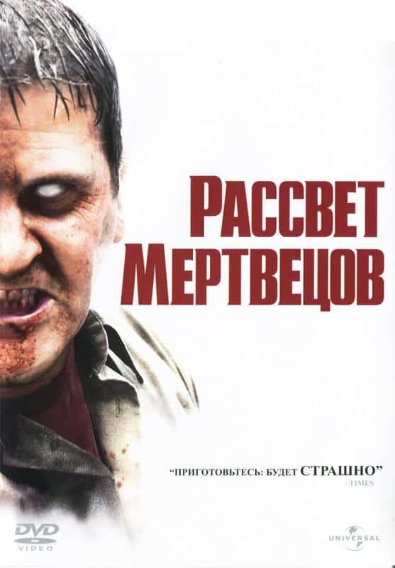 """""""Рассвет мертвецов"""" (2004)"""