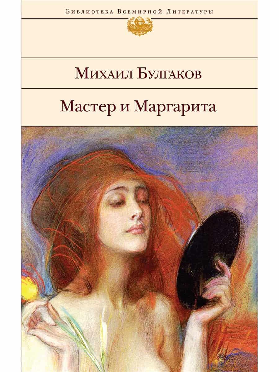 «Мастер и Маргарита» (М. Булгаков)