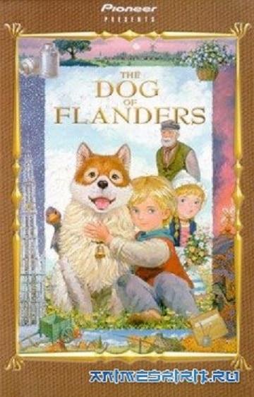 Фландрийский пёс