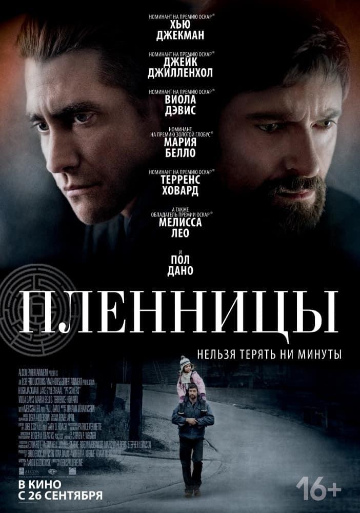 """""""Пленницы"""" (2013)"""
