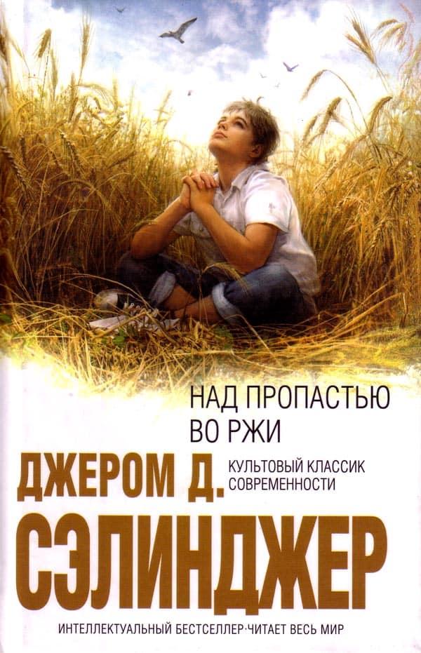 """""""Над пропастью во ржи"""" Джером Д.Сэлинджер"""