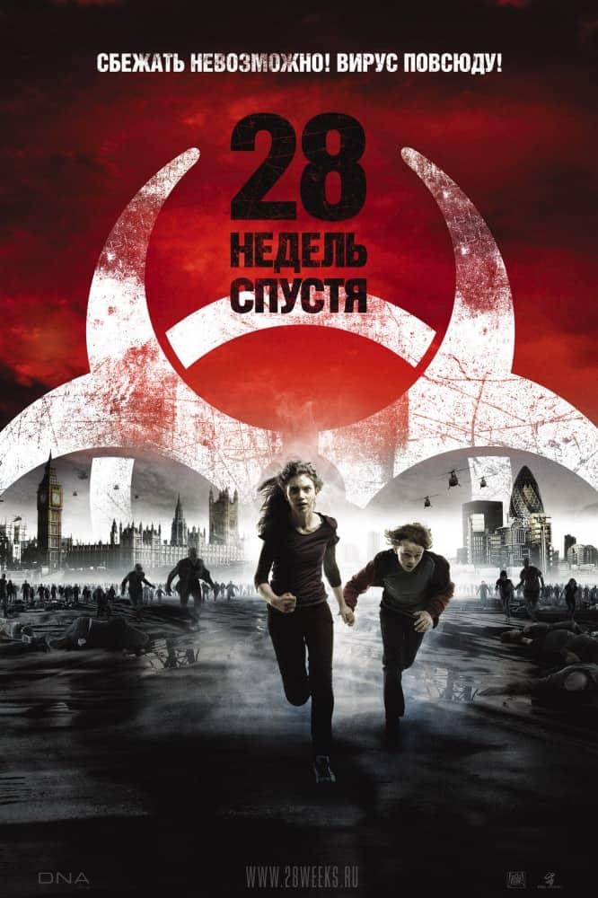 """""""28 недель спустя"""" (2007)"""