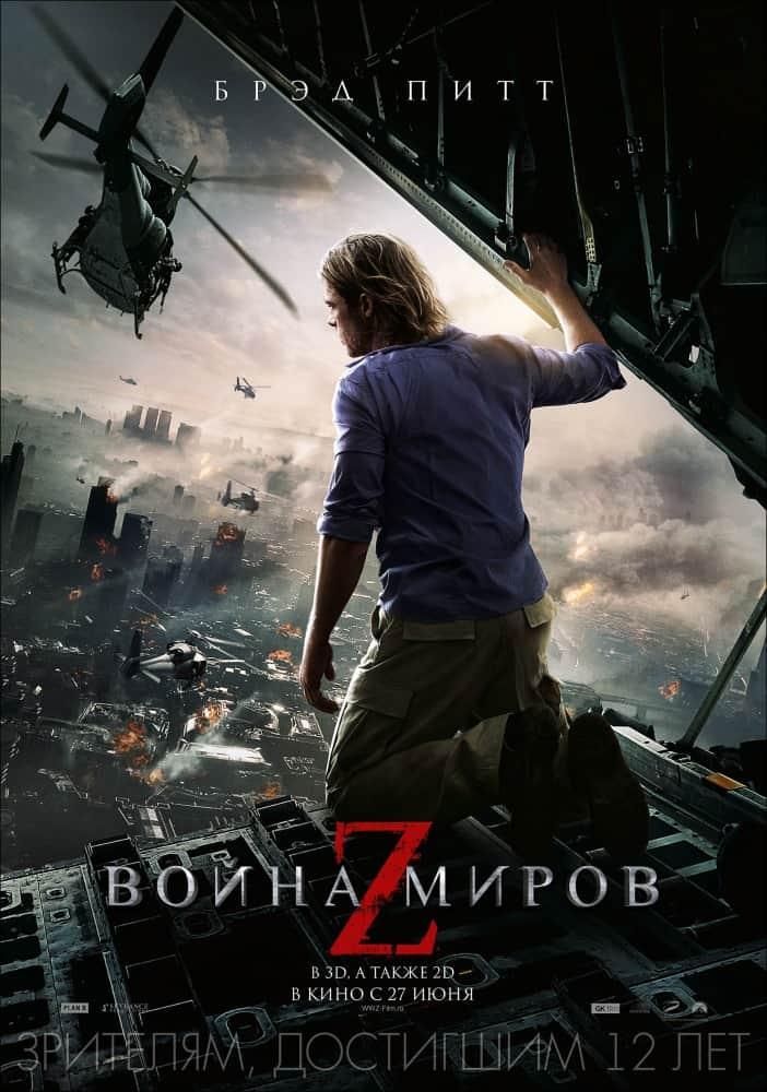"""""""Война миров Z"""" (2013)"""
