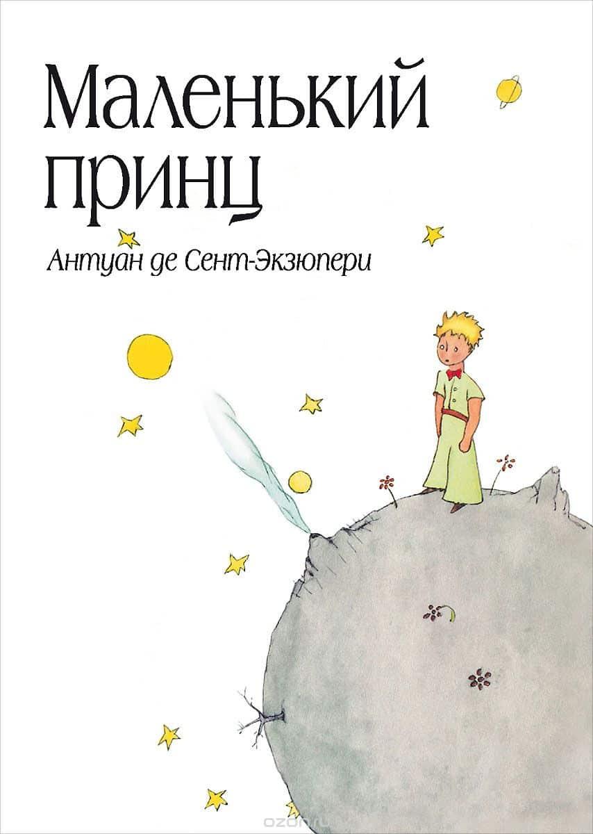 """Маленький принц"" Антуан де Сент-Экзюпери"