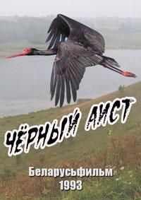 Чёрный аист (1993)