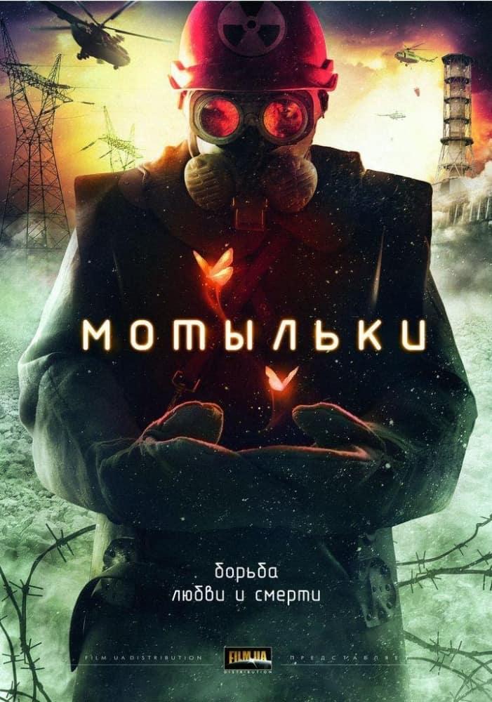 Мотыльки (2013)