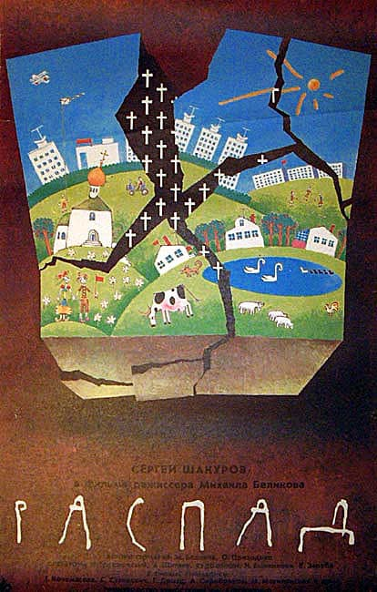 Распад (1990)