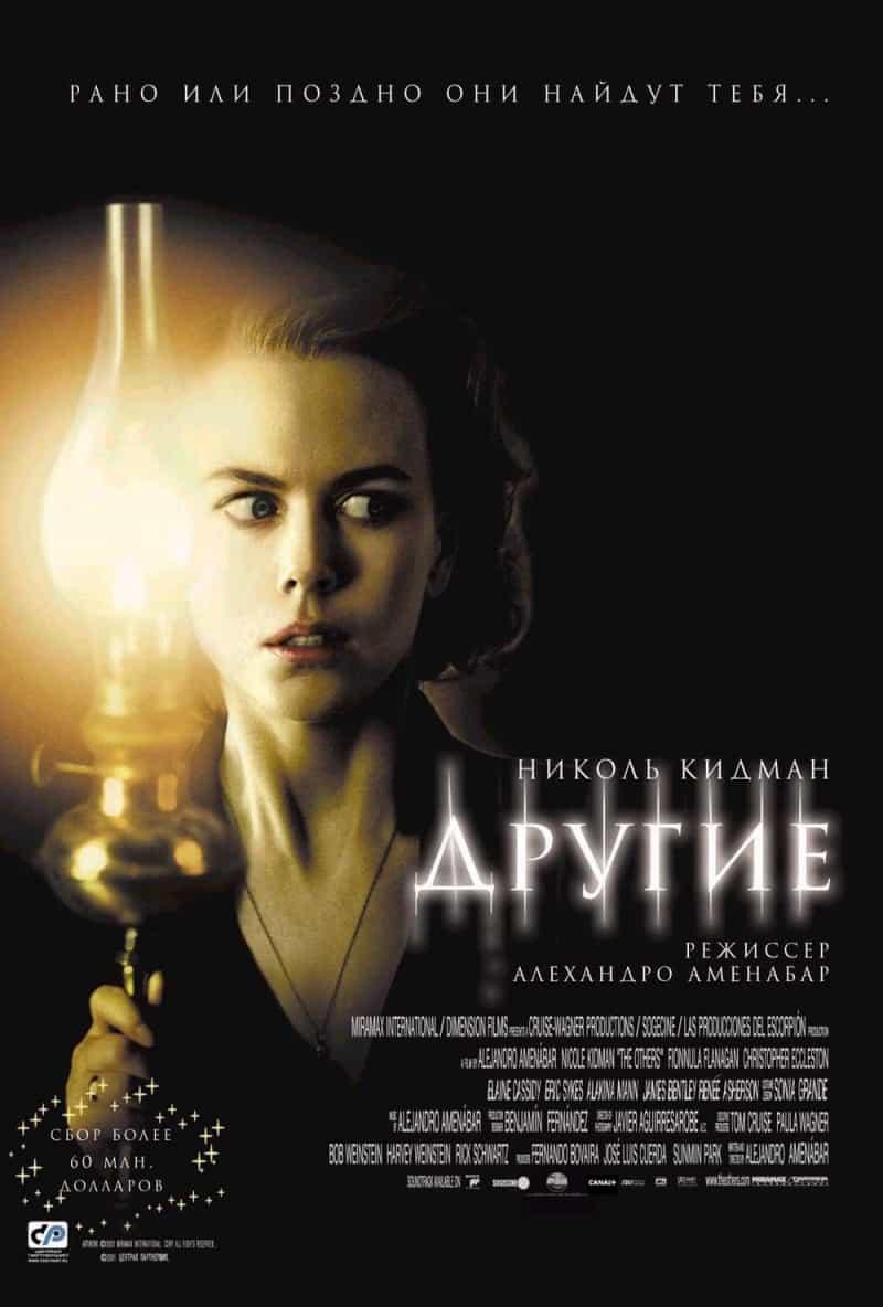 """""""Другие"""" (2001)"""