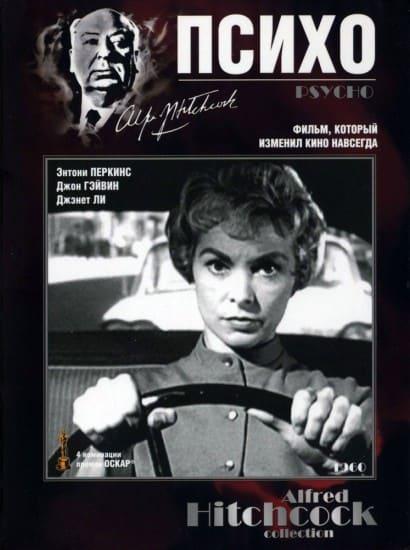"""""""Психо"""" (1960)"""