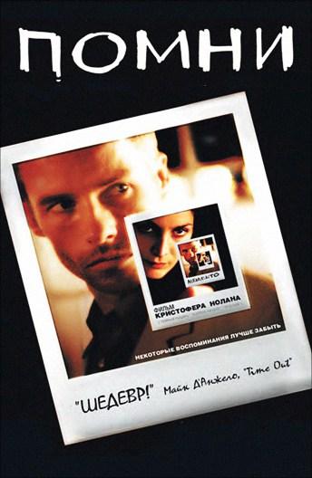 """Помни"" (2000)"