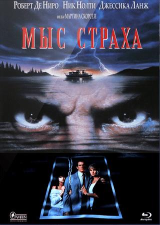 """""""Мыс страха"""" (1991)"""