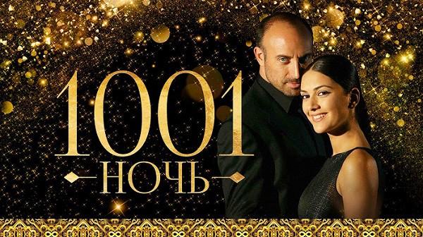 «1001 ночь»