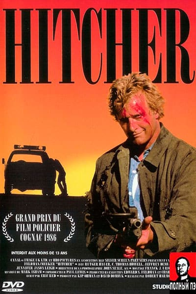 """""""Попутчик"""" (1986)"""