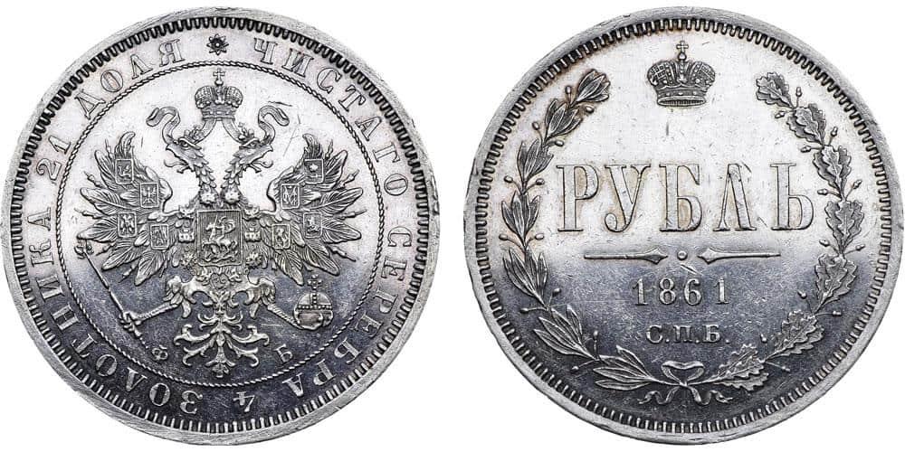 Рубль 1861