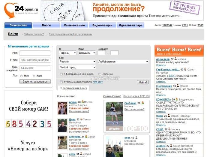 сайт знакомства 24опен ру