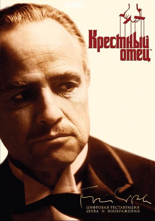 Крестный отец (1972, 1974, 1990)