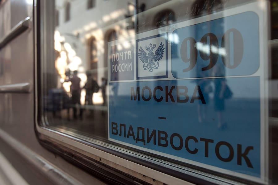от Москвы до Владивостока