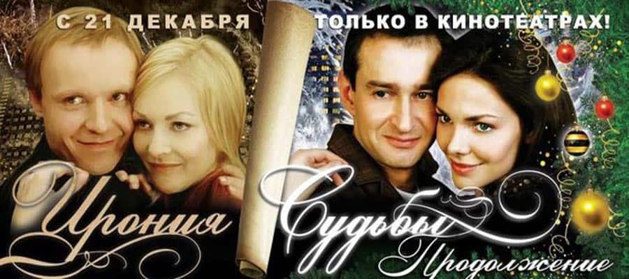 Ирония судьбы. Продолжение (2007)