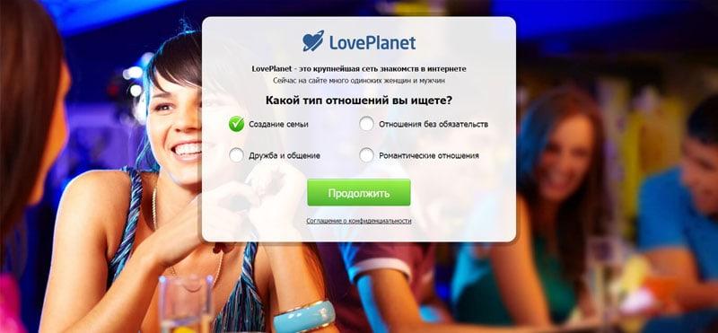 LovePlanet
