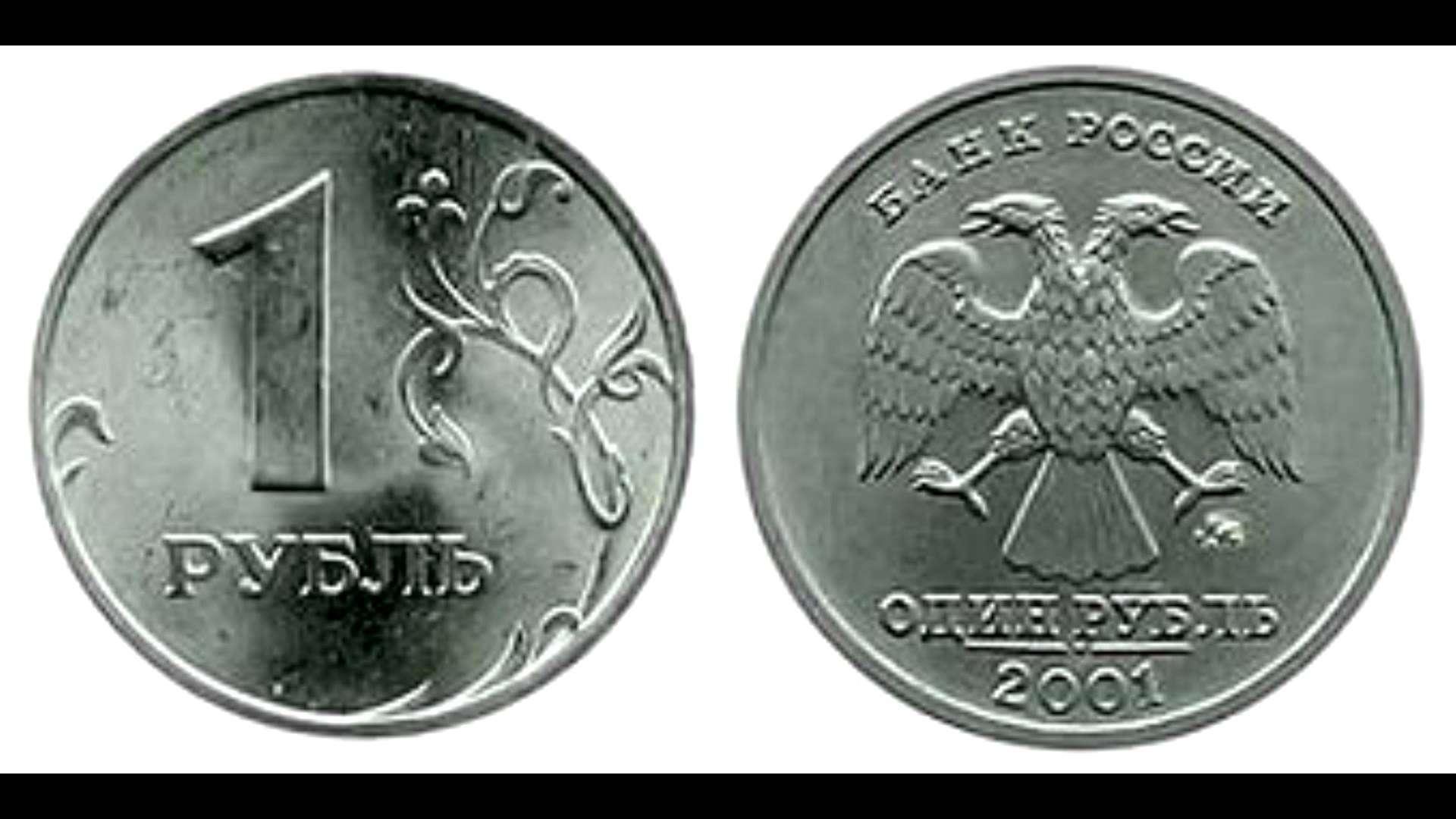 1 и 2 рублевые монеты 2001 года