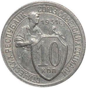 10, 15, 20 копеек 1931 года