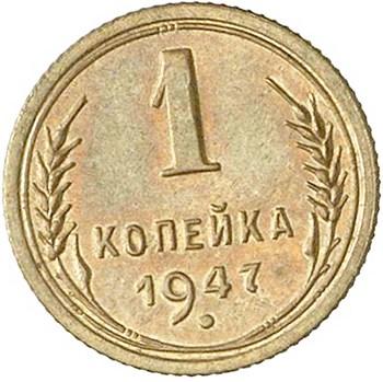 Комплект 1947 года