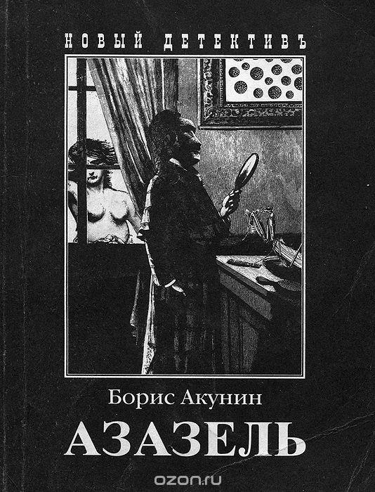 Борис Акунин - Серия про Эраста Фандорина