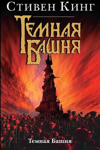 Темная башня - Стрелок