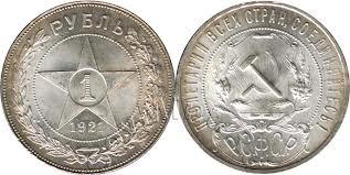 Рубль 1921 года