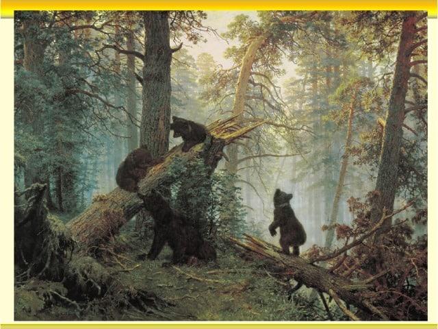 «Утро в сосновом бору» И.Шишкина