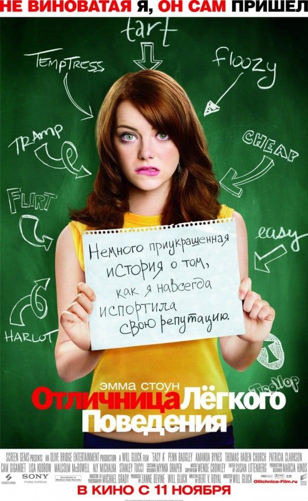 Отличница легкого поведения (2010)