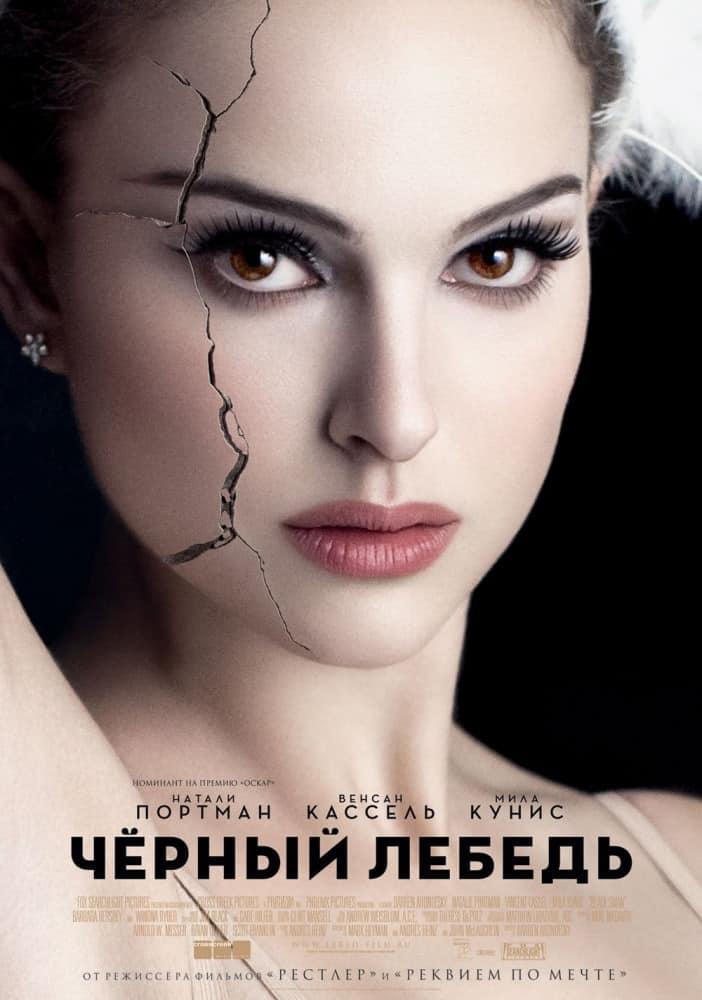 Черный лебедь (2010)
