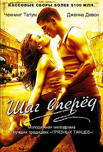 Шаг Вперед (2006)
