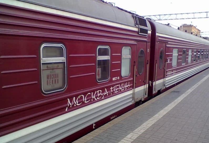 от Москвы до Пекина