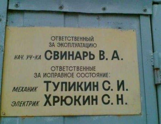 Русские и украинские необычные фамилии